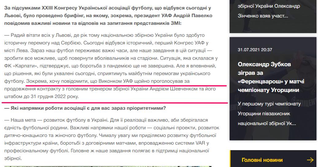 Шевченко попрощался со сборной, хотя УАФ минимум дважды на официальном сайте писала о пролонгации соглашения - изображение 2
