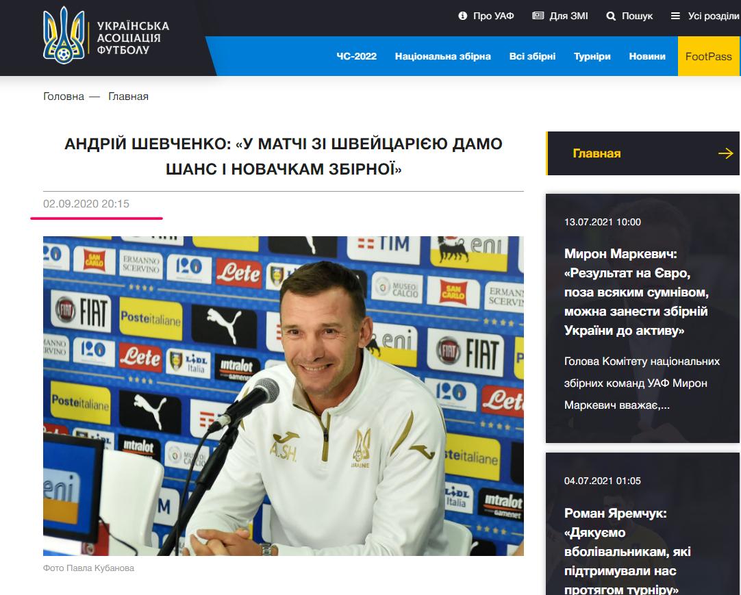 Шевченко попрощался со сборной, хотя УАФ минимум дважды на официальном сайте писала о пролонгации соглашения - изображение 3