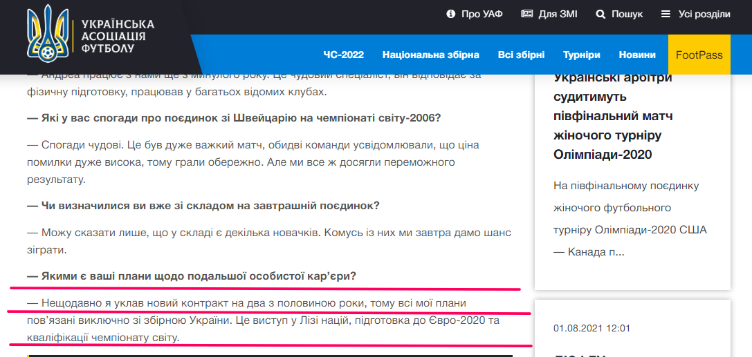 Шевченко попрощался со сборной, хотя УАФ минимум дважды на официальном сайте писала о пролонгации соглашения - изображение 4