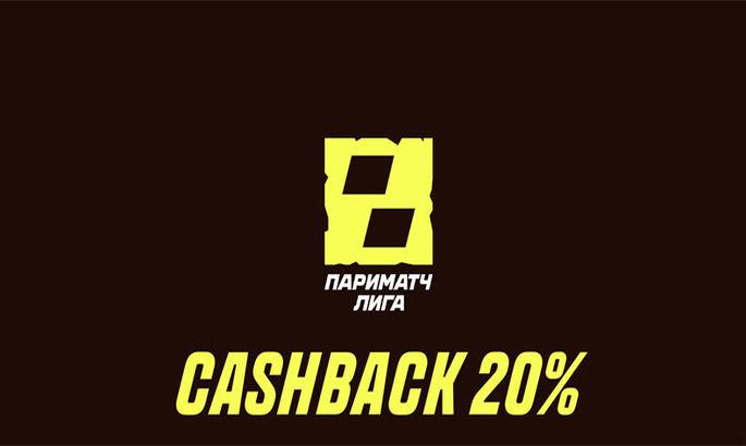 Кешбек 20% от букмекера Пари Матч