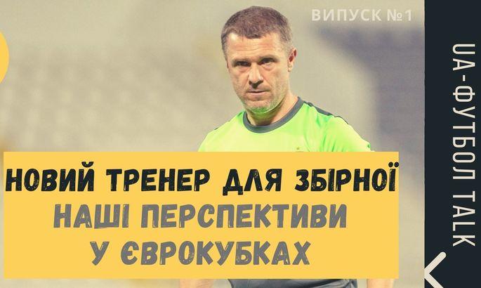Тренер для сборной и наши перспективы в еврокубках | UA-Футбол Talk # 1