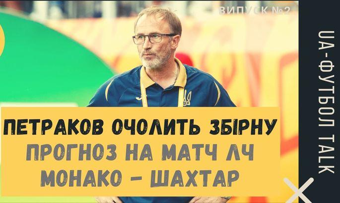 Петраков возглавит сборную и прогноз на матч ЛЧ Монако - Шахтер | UA-Футбол Talk #2