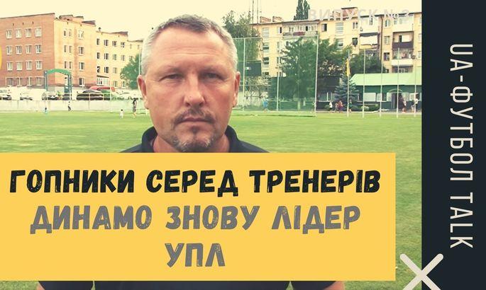Гопники среди украинских тренеров. Динамо снова лидер УПЛ | UA-Футбол Talk #3