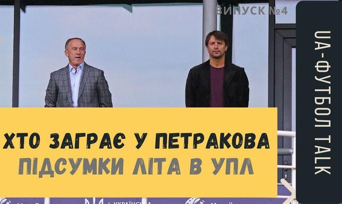 Хто заграє у збірній Петракова та підсумки літа в УПЛ | UA-Футбол Talk #4