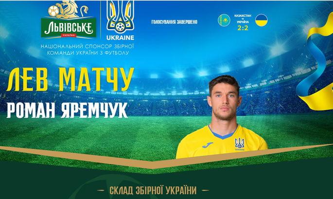 "Яремчук - ""Лев матчу"" Казахстан - Украина"
