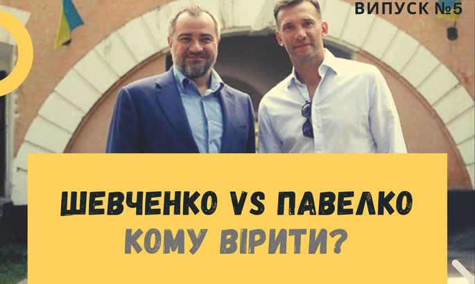 Шевченко vs Павелко: кому вірити? | UA-Футбол Talk #5