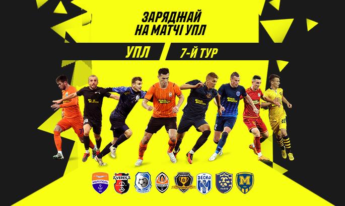 Западноукраинское дерби и встреча второй-третьей команд лиги. Анонс 7 тура УПЛ