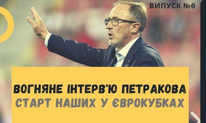 Вогняне інтерв'ю Петракова та старт наших у єврокубках | UA-Футбол Talk #6
