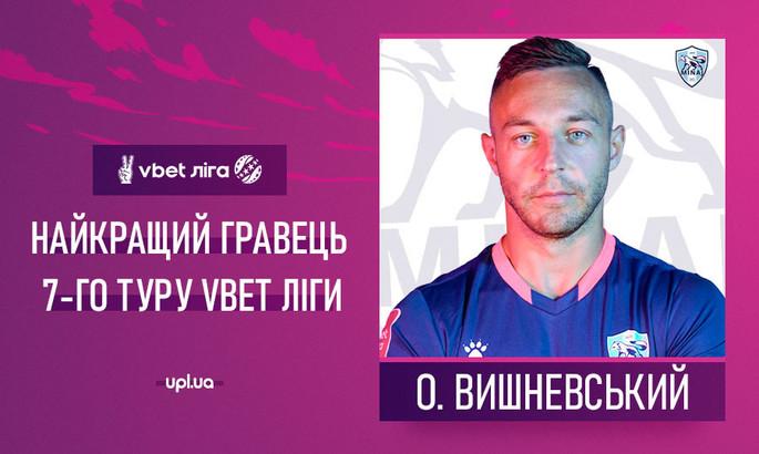 Футболист Миная признан лучшим игроком 7-го тура УПЛ