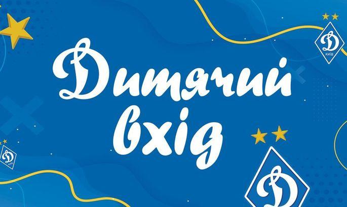 Діти до 14 років зможуть безкоштовно відвідати матч Динамо - Олександрія