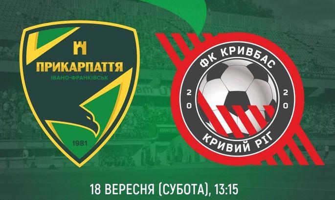 Почему не сыграют Краматорск и Оболонь, Кривбасс в Станиславе, матч жизни для Грицая. Первая лига в субботу
