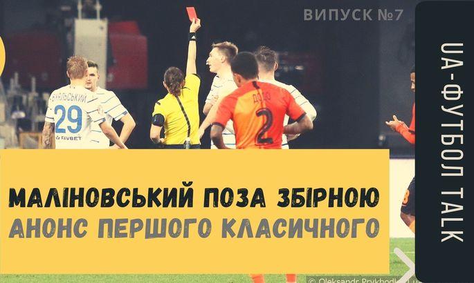 Маліновський поза збірною та анонс першого Класичного сезону | UA-Футбол Talk #7