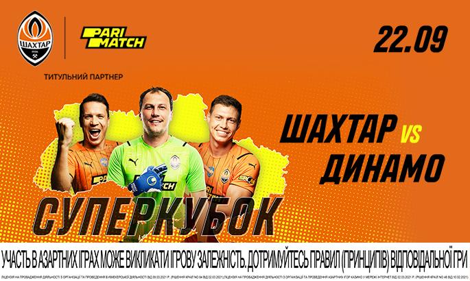Шахтар та Динамо готові розіграти перший трофей сезону