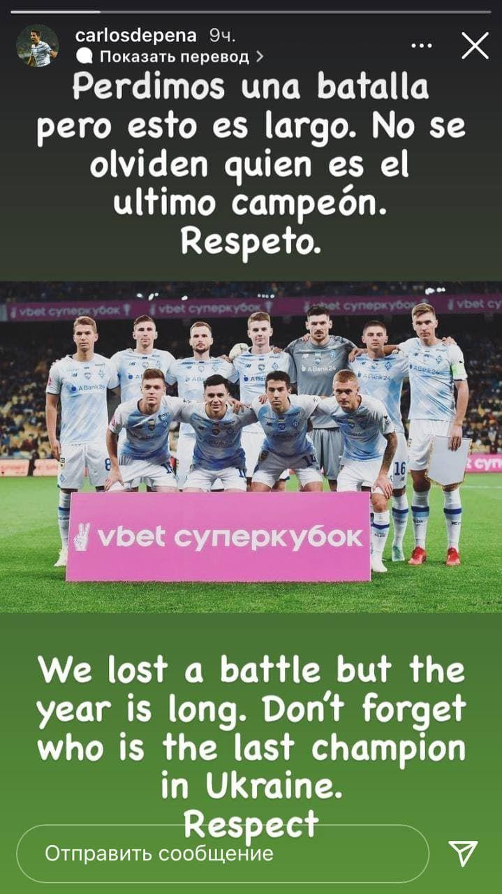 Де Пена: Мы проиграли игру, но не забывайте, кто действующийчемпион Украины - изображение 1
