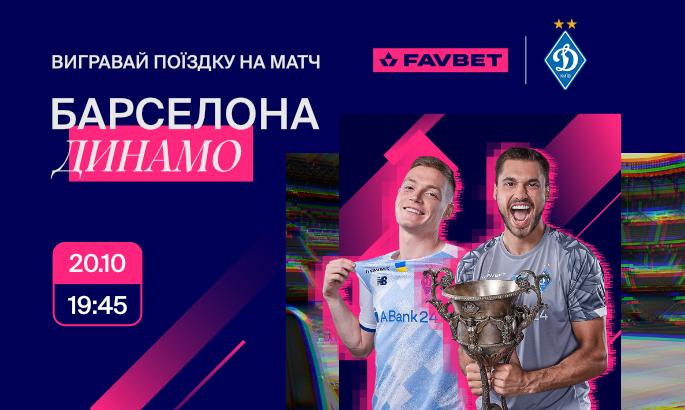 Отправляйся на матч Барселона - Динамо с FAVBET