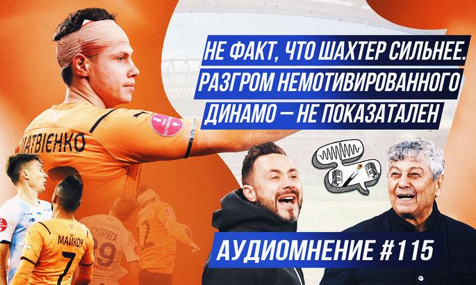 Разгром слабо мотивированного Динамо не сумел скрыть недостатки Шахтера в атаке. Аудиомнение #115