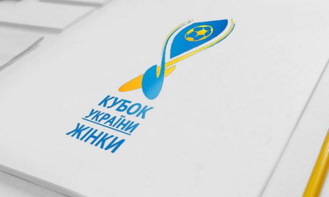 Определились пары 1/8 финала Кубка Украины среди женских команд