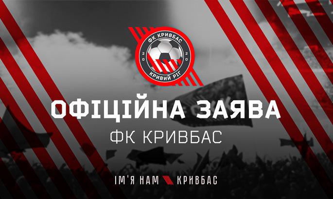 Кривбасс опубликовал официальное заявление, ответив на обвинения Металлиста