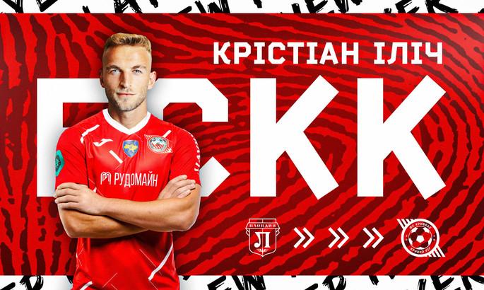 Кривбасс объявил о подписании хорватского защитника
