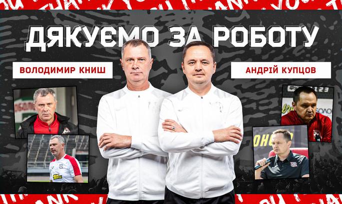 Кривбасс попрощался с двумя тренерами. Один из них вскоре возглавит клуб Первой лиги