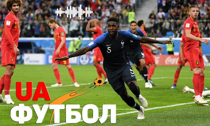 Бельгия – Франция. АУДИО онлайн трансляция матча второго полуфинала Лиги наций