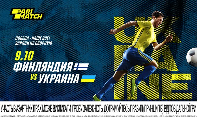 Прогноз на матч Финляндия - Украина. Наш соперник сыграет без своего капитана