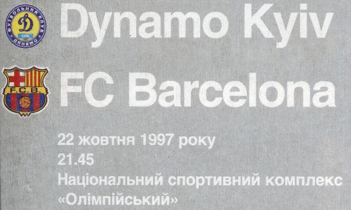 В преддверии знакового разгрома. Динамо – Барселона. 22.10.1997 #Ретростроки