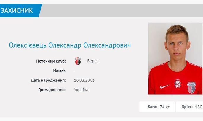 Захисник відіграв весь матч у воротах в юнацькому чемпіонаті України