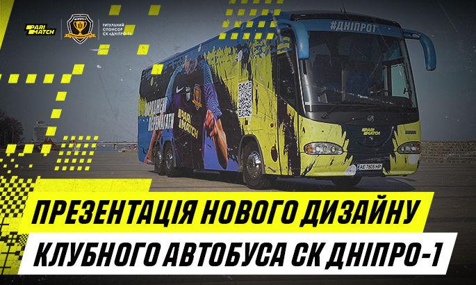 СК Днепр-1 обновил свой клубный автобус